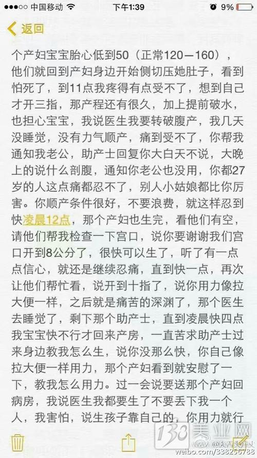 深圳罗岗医院医生渎职离岗 致新生婴儿死亡