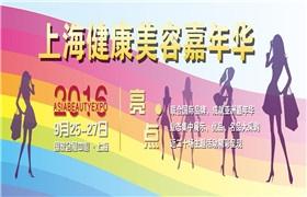 ABE上海健康美容嘉年华火热来袭 爱美购疯狂