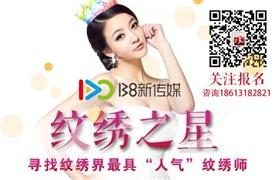 """最具""""人气""""纹绣师网络评选开始报名啦!"""