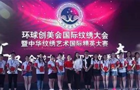 环球创美会国际纹绣大会暨中华纹绣艺术国际精英大赛盛大开幕