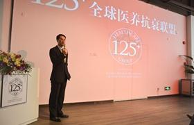 125+医养抗衰联盟私董会 共寻大健康行业未来发展