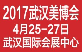 2017第10届华中国际美容美体化妆品博览会