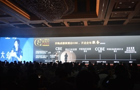 CBE中国(广州)首脑精英荟 共享全球创新资源