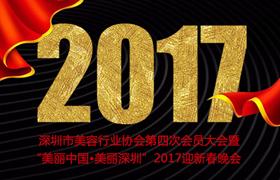 深圳市美容行业协会2017年年会 邀您参与
