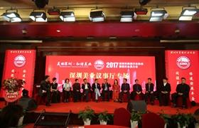 """深圳市美容行业协会第四次会员大会现场举办 """"美业议事厅""""高端论坛"""