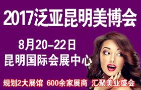 2017第8届泛亚(昆明)国际美容化妆品博览会