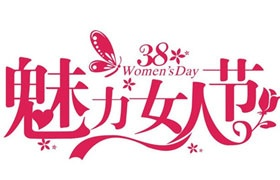 2017年美容院三八妇女节活动方案