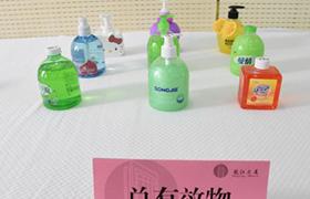 江苏省质监局抽查洗手液,11批次不合格产品全部来自电商平台