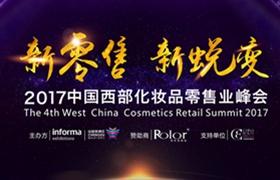大会来袭 丨第四届中国西部化妆品零售业峰会,聚集你我!