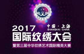 2017国际纹绣大会 |纹绣后时代扛鼎力作!