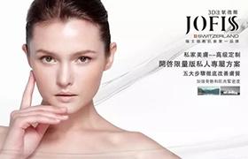 博捷 | 瑞士细胞抗衰第一品牌—JOFISS