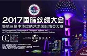 2017国际纹绣大会(上海站)亮点抢先看!