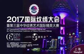 【活动风暴】2017上海CBE环球创美会国际纹绣大会,再战征途!