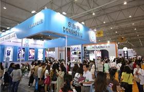2017上海大虹桥美博会参展商名录(专业馆)