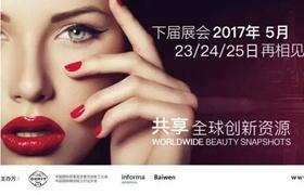 上海美博会有哪些活动?