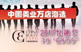 """""""最棒的你""""已寻到,2017中国美业悦融奖颁奖盛典即将璀璨开启"""