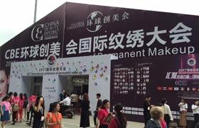 环球创美会国际纹绣大会盛装开启,现场精彩不断!
