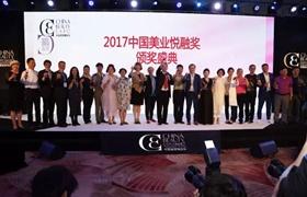 中国美业精英汇聚魔都,庆贺2017悦融奖颁奖盛典隆重召开!