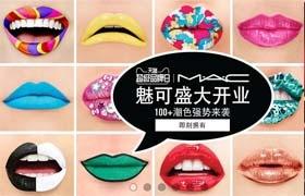 1天卖出6万只口红 MAC是如何做到的?