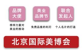 北京美博会玩法不一样?快来看看都有啥!