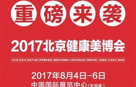 2017北京国际健康美容美发化妆品展览会即将开幕!