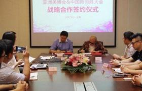 中国新微商大会与ABE亚洲美博会战略合作协议签署仪式隆重举行!