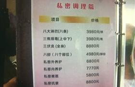 杭州一女子理发花23万 网友:现在美容店也能治百病