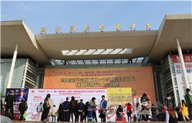 2017第34届中国(济南)国际美容美发化妆品产业博览会简介