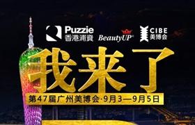 香港浦资展位预告 致力打造快时尚美容品牌