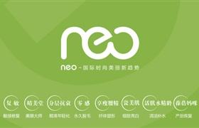 NEO广州美博会展位预告 美容盈利项目新模式