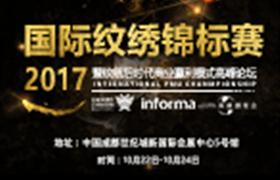 2017国际纹绣锦标赛 | 大赛公告