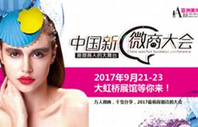 """中国新微商大会:打""""土豪""""分""""舞台""""真正的新微商之路"""