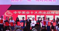第47届广州美博会精彩纷呈 完美落幕