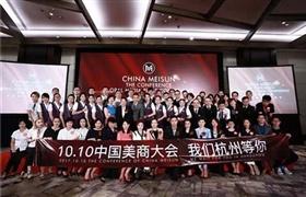 中国美商:助推中国美业品牌走向国际化!
