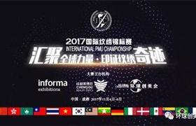 我最响耀|2017国际纹绣锦标赛等你来战!