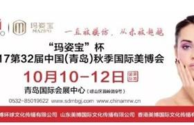 青岛美博会 10月10-12日美容院采购需求信息