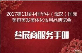 2017第11届武汉美博会会参展商服务手册