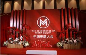 首届美商大会在杭州召开,助推美业民族品牌国际化