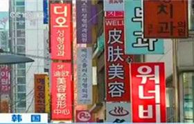 韩国整形业专宰中国客,还去吗?