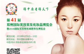 第41届郑州国际美博会于2018年6月份举办!