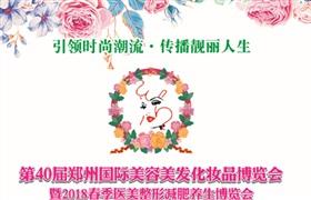 第40届郑州国际美博会于2018年3月举办!