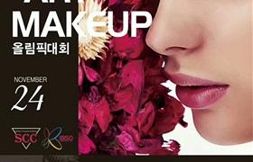 SCC/IBSO环球奥林匹克艺术美妆节盛大起航