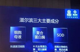 滋尔滨:店中店新体验式营销 增加实体利润空间