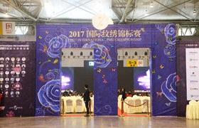 2017国际纹绣锦标赛之纹绣后时代商业盈利模式高峰论坛