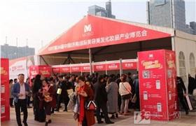 2017济南秋季美博会盛大开幕 明星大咖齐聚泉城