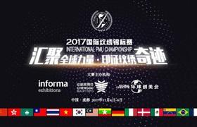2017国际纹绣锦标赛四海八荒显神通