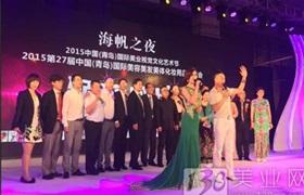 2018第四届中国(青岛)国际美业视觉艺术风尚大典