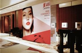2018CIBE上海大虹桥美博会新闻发布会 2小时干货放不停 行业风向抢先看