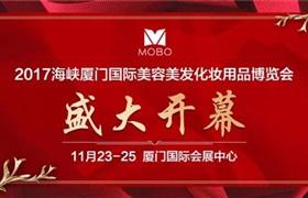 2017厦门国际美容美发化妆品行业博览会