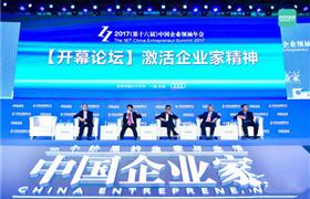 与董明珠等大咖共话未来 金豪漾出席2017中国企业领袖年会
